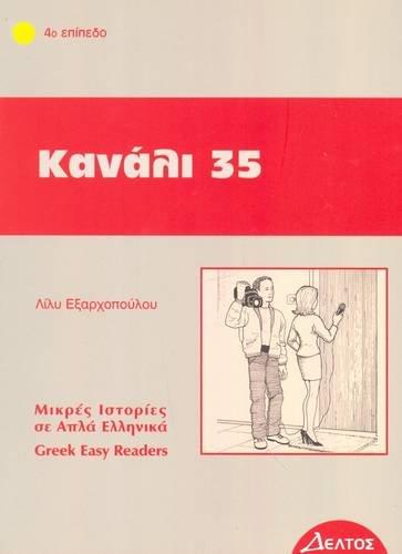 9789607914101: Kanali 35: Istories Se Apla Ellinika - Easy Reader Level 4: Pt. 1 (Greek Easy Readers) (Greek Edition)