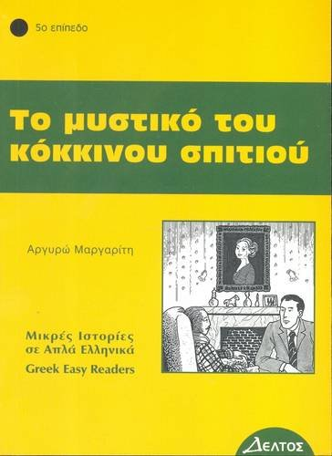 TO MYSTIKO TOU KOKINOU SPITIOU: GREEK EASY READERS