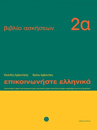 9789607914231: Communicate in Greek: Exercises Book 2B