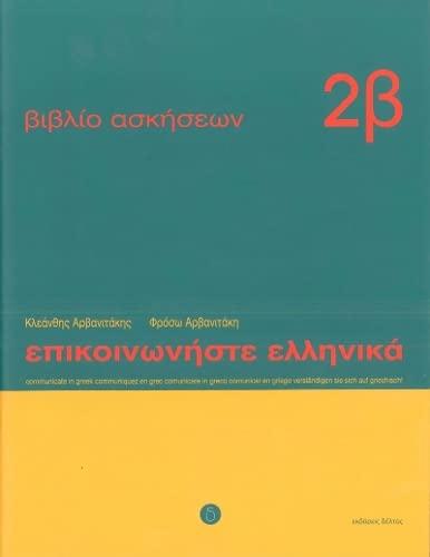 9789607914248: Communicate in Greek: Book 2B: Exercises
