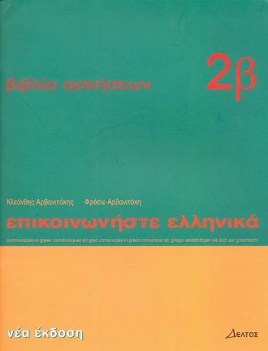 9789607914248: Communicate in Greek: Exercises: Book 2B