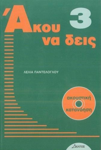 9789607914286: Listen Here - Akou Na Deis: Listening Comprehension in Greek. Book 3 with free audio CD 2015