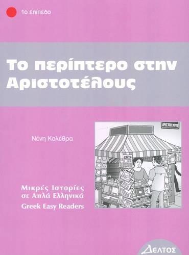 9789607914347: To Periptero Stin Aristotelous: Greek Easy Readers - Stage 1 (Greek Edition)
