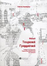 9789607922397: filiki tourkiki grammatiki / φιλική τουρκική γραμματική