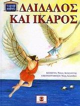 9789607936776: daidalos kai ikaros / δαίδαλος και ίκαρος