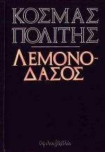 9789607949110: to lemonodasos / το λεμονοδάσος