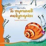 9789607957818: to portokali saligkaraki / το πορτοκαλί σαλιγκαράκι