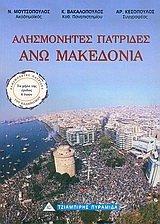 9789608060166: ano makedonia / άνω μακεδονία