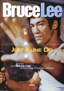 9789608068070: jeet kune do