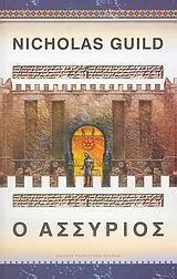 9789608167339: o assyrios / ο ασσύριος