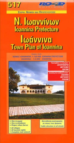 Ioannina prefecture city map (Town Plan): Collectif