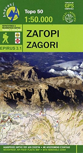 9789608195233: Pindus: Zagoria (2017): Mountains Maps 1: 50 000 (Topo 50)