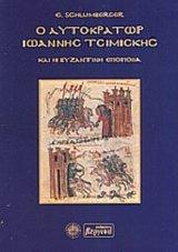 9789608280106: o autokrator ioannis tsimiskis kai i vyzantini epopoiia