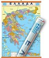 Geece Wall Map: syllogiko ergo / ????????? ????