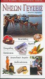 9789608303683: nison geuseis / νήσων γεύσεις