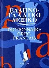 9789608338340: ellinogalliko lexiko / ελληνογαλλικό λεξικό