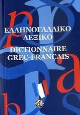 9789608338548: ellinogalliko lexiko / ελληνογαλλικό λεξικό