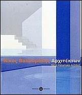 9789608347564: Nicos Valsamakis Architect