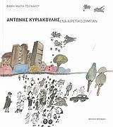 9789608347694: antonis kyriakoulis / αντώνης κυριακούλης