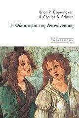 9789608354593: i filosofia tis anagennisis / η φιλοσοφία της αναγέννησης