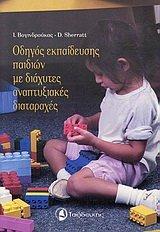 9789608365353: odigos ekpaideusis paidion me diachytes anaptyxiakes diataraches