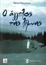 9789608365872: o aggelos tis limnis / ο αγγελος της λιμνης