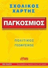 9789608385337: pagkosmios scholikos chartis / παγκόσμιος σχολικός χάρτης