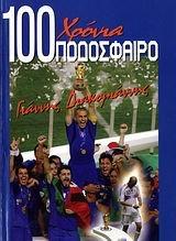 9789608460089: 100 chronia podosfairo / 100 χρόνια ποδόσφαιρο