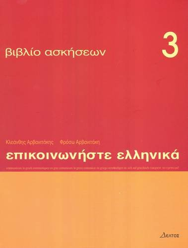 Communicate in Greek: Exercises Book 3B (Paperback): K. Arbanitakes, P.