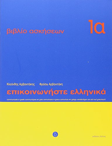 9789608464117: Communicate in Greek: Exercise 1A