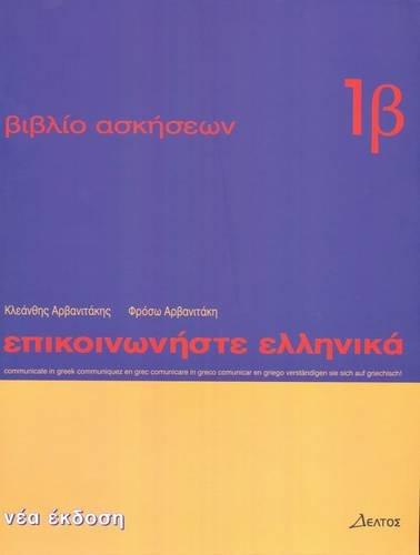 Communicate in Greek Workbook: Exercises Book 1B: K. Arbanitakes, P.
