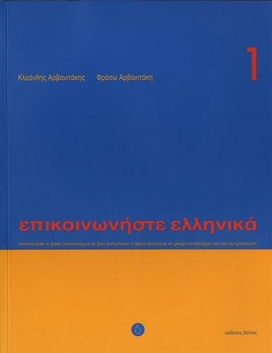 Communicate in Greek Pack: Book 1 (Mixed: K. Arbanitakes, P.