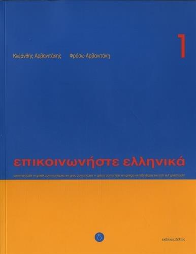 9789608464131: Communicate in Greek 1 (Epikoinoniste Ellinika)