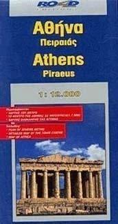9789608481800: Plan de ville : Ath�nes - Athens (en anglais)