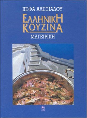 Greek Cuisine (Greek Edition): Vefa Alexiadou