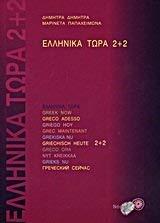 Greek Now 2 Plus 2: Dimitra, D.