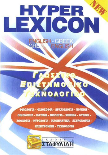 HYPER LEXICON: Work, Collective