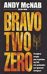 9789608555433: bravo two zero