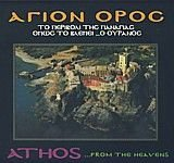 Athos: From the Heavens: collective