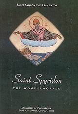 9789608630970: Saint Spyridon, The Wonderworker