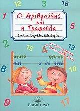 9789608780941: o arithmoulis kai i grafoula / ο αριθμούλης και η γραφούλα
