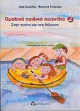 9789608793767: omadika paidika paichnidia / ομαδικά παιδικά παιχνίδια