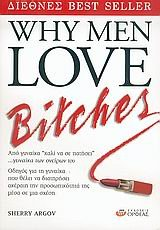 9789608831254: why men love bitches