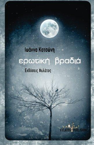 Erotiki Bradia Greek Edition: Mrs Ioanna Kotsoni