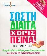 9789608885905: sosti diaita choris peina / σωστή δίαιτα χωρίς πείνα