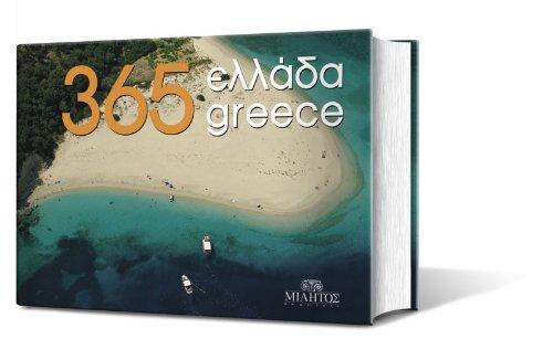 9789608912168: 365 Greece