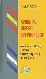9789608953017: mandeson, aprenda griego sin profesor