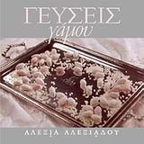 9789609150866: Gefsis Gamou (Greek Edition)