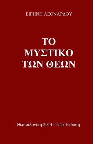 9789609361439: The Secret of the Gods (Greek Edition)