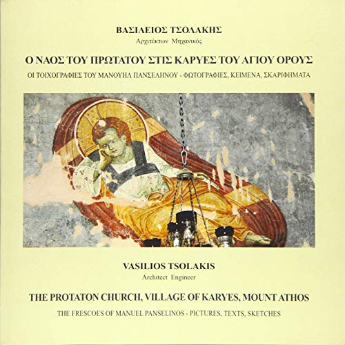 9789609373845: The Protaton church, village of Karyes, Mount Athos: The frescoes of Manuel Panselinos - Pictures, texts, sketches (Volume 1)